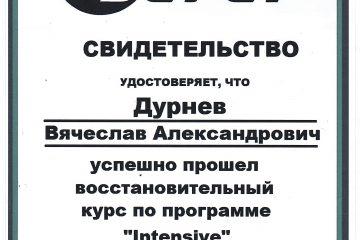 Дурнев_Свидетельство